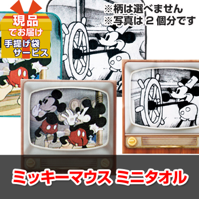 ミッキーマウス ミニタオル 【現品】ha19106S