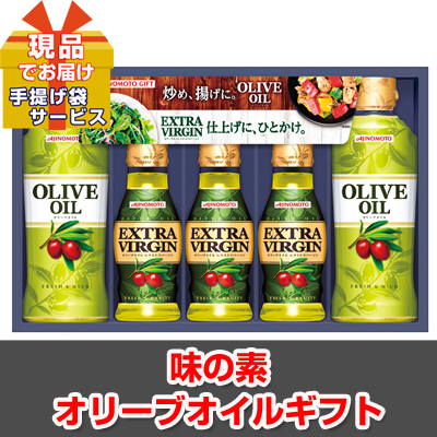 味の素 オリーブオイルエクストラバージンギフト  【現品】ha21001L