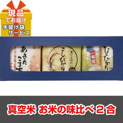 真空米 お米の味比べ2合【現品】ha26007M