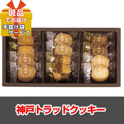 神戸トラッドクッキー【現品】ha31703M
