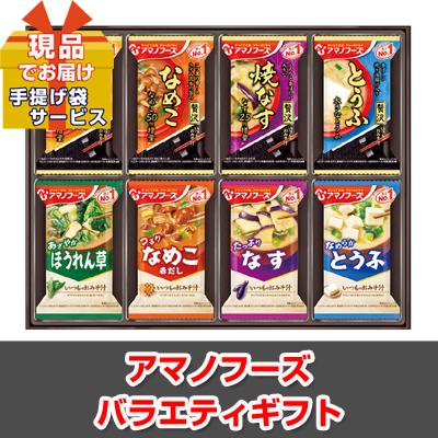 アマノフーズ フリーズドライバラエティギフト【現品】ha36701L