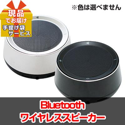 Bluetoothワイヤレススピーカー 【現品】ha46601LL