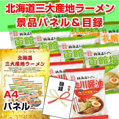 北海道三大産地ラーメン【A4景品パネル&引換券付き目録】(hmen78)