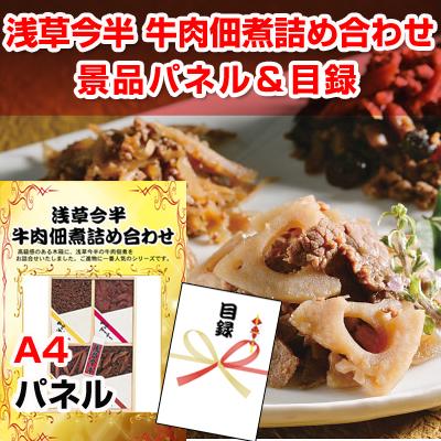 浅草今半 牛肉佃煮詰め合わせ 【A4景品パネル&引換券付き目録】(imh58)