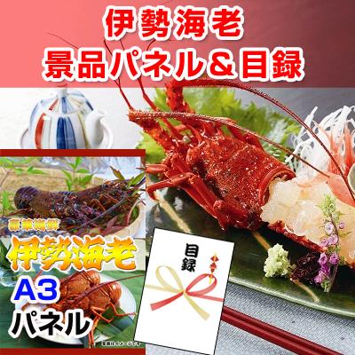 伊勢海老【A3景品パネル&引換券付き目録】(ise90)