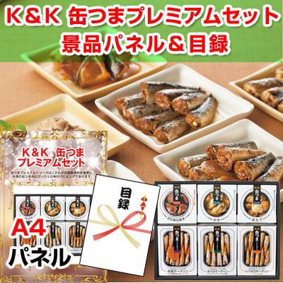 K&K 缶つまプレミアムセット 【A4景品パネル&引換券付き目録】(kk57)