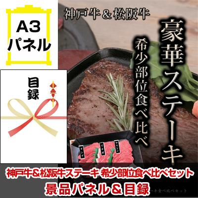 神戸牛&松阪牛ステーキ 希少部位食べ比べセット 【A3景品パネル&引換券付き目録】(kms30)※オンライン景品対応