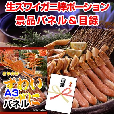 生ズワイガニ棒ポーション【A3景品パネル&引換券付き目録】(kn82)