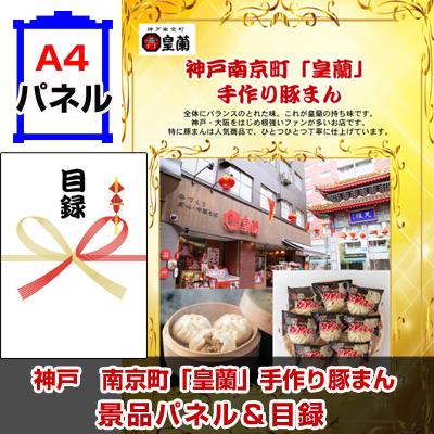 神戸 南京町「皇蘭」手作り豚まん【A4景品パネル&引換券付き目録】(koura77)