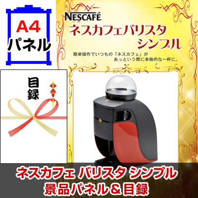 ネスカフェ バリスタ シンプル 【A4景品パネル&引換券付き目録】(nes50)