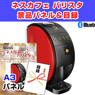 ネスカフェバリスタ 【A3景品パネル&引換券付き目録】(nesb11)
