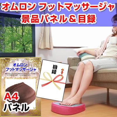 オムロンフットマッサージャ 【A4景品パネル&引換券付き目録】(om51)
