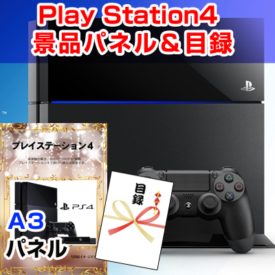 Play Station 4 500G 【A3景品パネル&引換券付き目録】(pst69)※オンライン景品対応