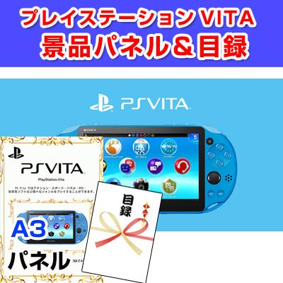 プレイステーションVITA  【A3景品パネル&引換券付き目録】(psv135)