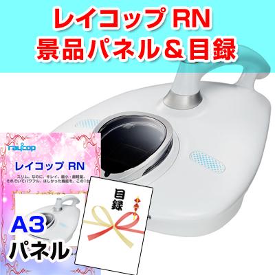 レイコップLITE 【A3景品パネル&引換券付き目録】(ray20)