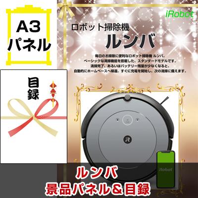 ルンバ 【A3景品パネル&引換券付き目録】(rumba18)※オンライン景品対応