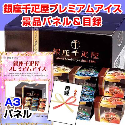 銀座千疋屋プレミアムアイス 【A3景品パネル&引換券付き目録】(sen17)