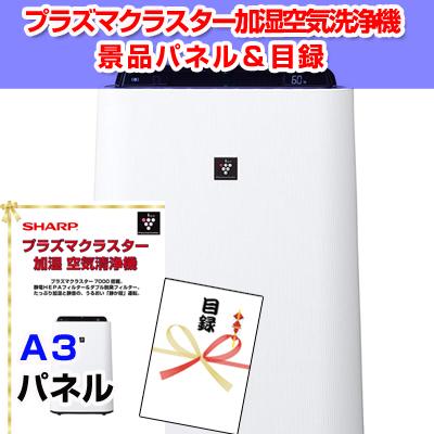 シャーププラズマクラスター空気洗浄機 【A3景品パネル&引換券付き目録】(sha70)