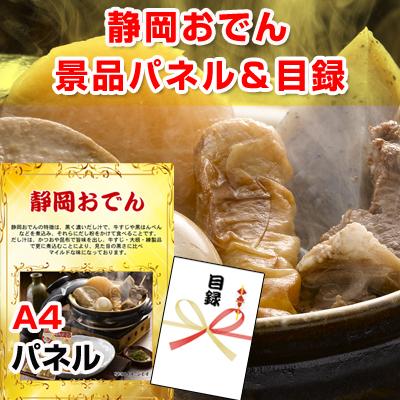 静岡おでん【A4景品パネル&引換券付き目録】(sode87)