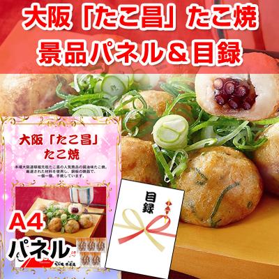 大阪「たこ昌」 たこ焼【A4景品パネル&引換券付き目録】(tak84)