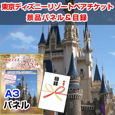 東京ディズニーリゾートペアチケット 【A3景品パネル&引換券付き目録】(tdr12)※オンライン景品対応