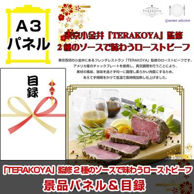 「TERAKOYA」監修 2種のソースで味わうローストビーフ【A3景品パネル&引換券付き目録】(ttr236)※オンライン景品対応