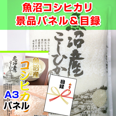 魚沼産コシヒカリ【A3景品パネル&引換券付き目録】(uok89)