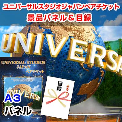 ユニバーサルスタジオジャパンUSJペアチケット 【A3景品パネル&引換券付き目録】(usj91)