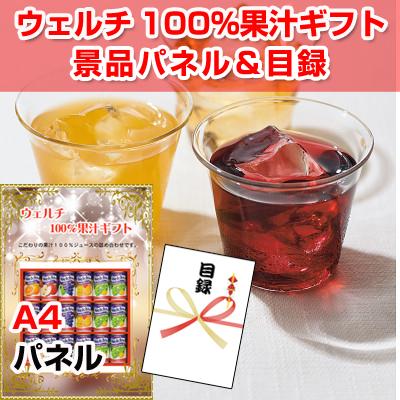 ウェルチ 100%果汁ギフト 【A4景品パネル&引換券付き目録】(wer56)