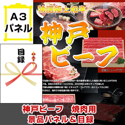 神戸ビーフ 焼肉用 【A3景品パネル&引換券付き目録】 (wg61-C)※オンライン景品対応