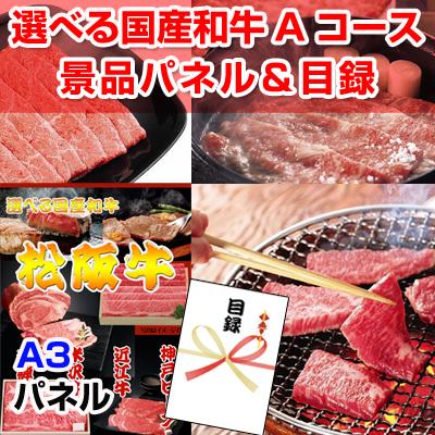 選べる国産和牛Aコース 【A3景品パネル&引換券付き目録】(wg61)