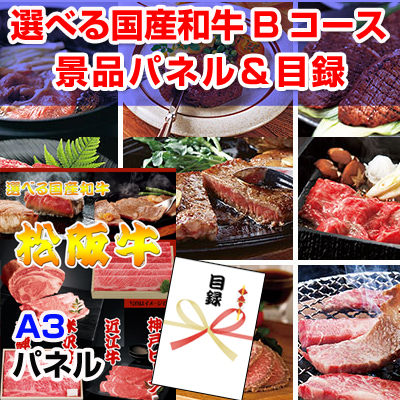 選べる国産和牛Bコース  【A3景品パネル&引換券付き目録】(wg62)