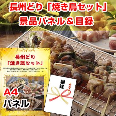 長州どり「焼き鳥セット」【A4景品パネル&引換券付き目録】(yakit86)