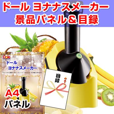 ドールヨナナスメーカー 【A4景品パネル&引換券付き目録】(ynns60)
