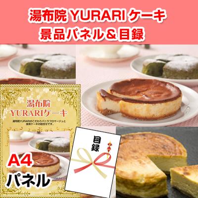 湯布院YURARIケーキ【A4景品パネル&引換券付き目録】(yufk152)
