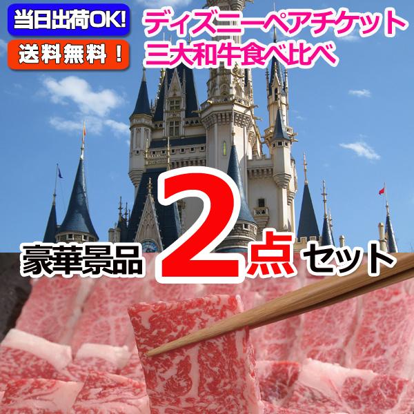 東京ディズニーリゾートペアチケット&黒毛和牛「和王」しゃぶしゃぶ豪華2点セット