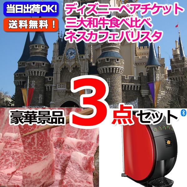 東京ディズニーリゾートペアチケット&黒毛和牛「和王」しゃぶしゃぶ&ネスカフェバリスタ豪華3点セット