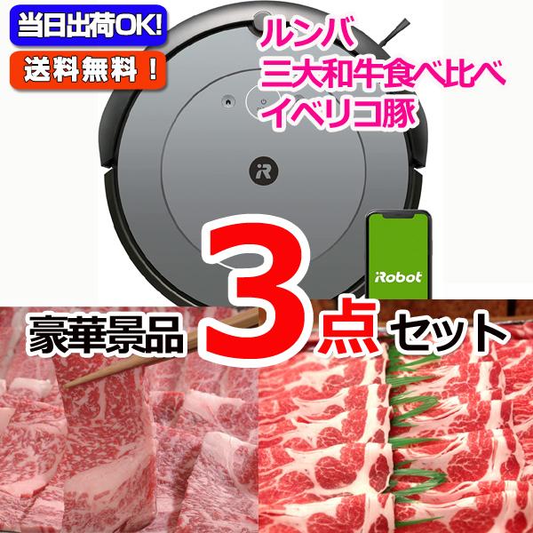 ルンバ&黒毛和牛「和王」しゃぶしゃぶ&イベリコ豚豪華3点セット