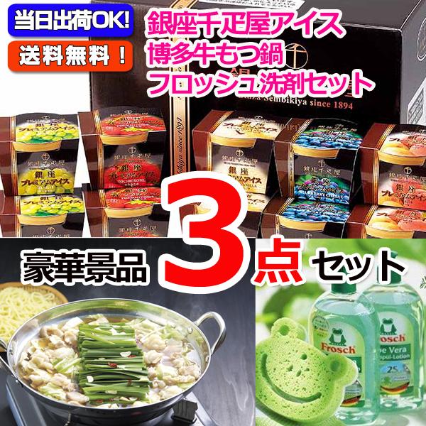 銀座千疋屋アイス&高級和牛カレーセット&キッチン洗剤豪華3点セット