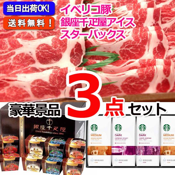 イベリコ豚&銀座千疋屋アイス&スターバックス豪華3点セット