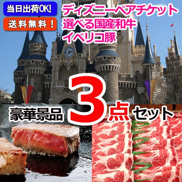 東京ディズニーリゾートペアチケット&選べる国産和牛&イベリコ豚豪華3点セット