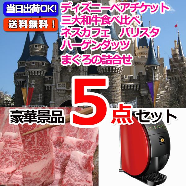 東京ディズニーリゾートペアチケット&黒毛和牛「和王」&バリスタ他豪華5点セット (15045)