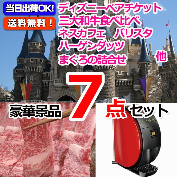 東京ディズニーリゾートペアチケット&黒毛和牛「和王」&バリスタ他豪華7点セット (15048)
