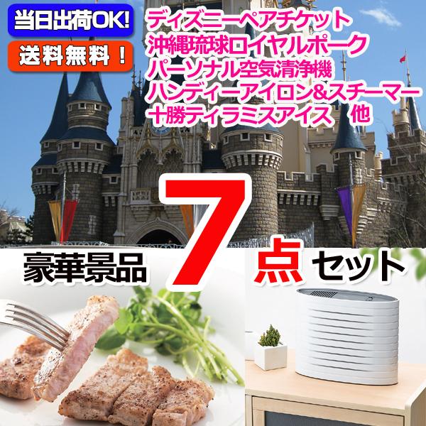 東京ディズニーリゾートペアチケット&沖縄三元豚&フットマッサージャ他豪華7点セット (15049)