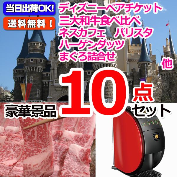 東京ディズニーリゾートペアチケット&黒毛和牛「和王」&バリスタ他豪華10点セット (15051)
