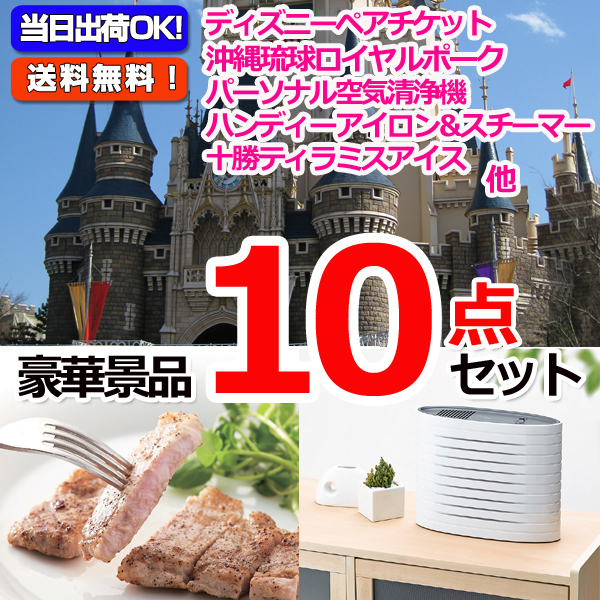 東京ディズニーリゾートペアチケット&沖縄三元豚&フットマッサージャ他豪華10点セット (15052)