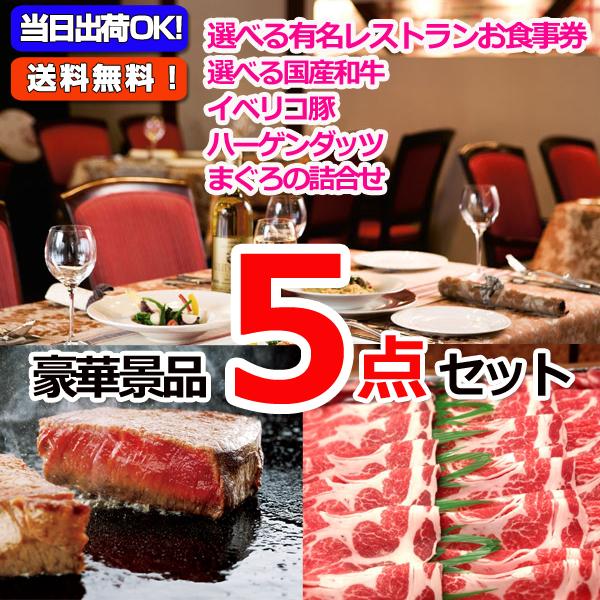 選べる有名レストランお食事券&選べる国産和牛A&イベリコ豚他豪華5点セット (15080)