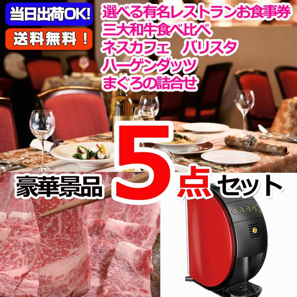 選べる有名レストランお食事券&黒毛和牛「和王」&バリスタ他豪華5点セット (15081)