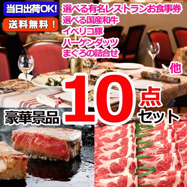 選べる有名レストランお食事券&選べる国産和牛A&イベリコ豚他豪華10点セット (15083)