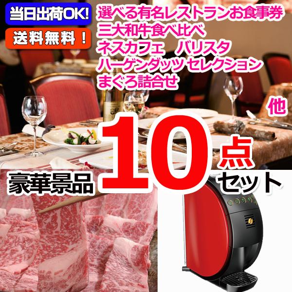 選べる有名レストランお食事券&黒毛和牛「和王」&バリスタ他豪華10点セット (15084)